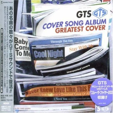 GTS「Never Knew Love Like This Before」(アルバム:Cover Song Album Greatest Cover)