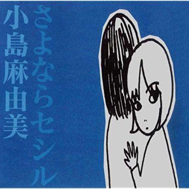 小島麻由美「一緒に帰ろうよ」「私の運命線」(アルバム:さよならセシル)