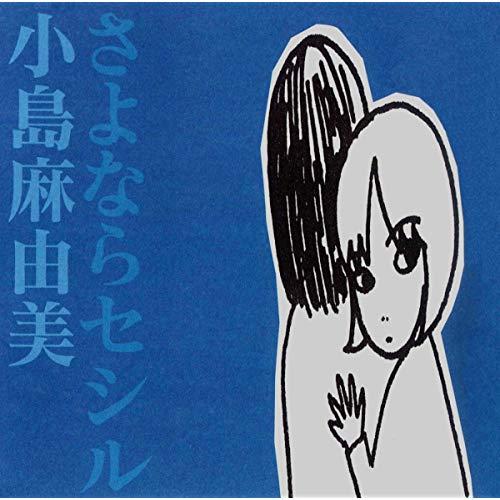 kojima-mayumi-sayonara